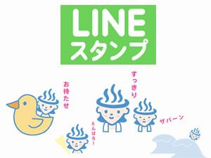ぷるこちゃんLINEスタンプ