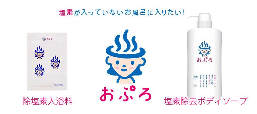 """""""おぷろ"""" 除塩素入浴剤 ボディソープ"""