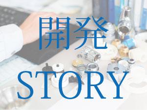kaihatsu-story