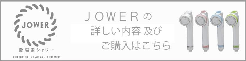 JOWERのショップページへ
