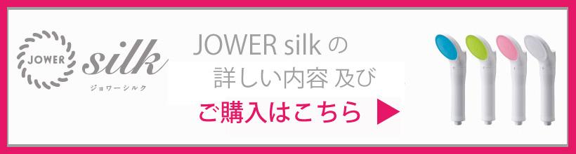 silk76000_konyu2