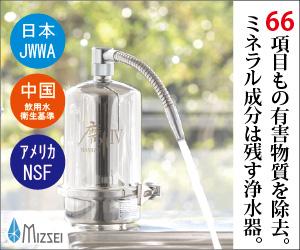 浄水器磨水Ⅳ