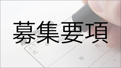 2020/3/1情報解禁!