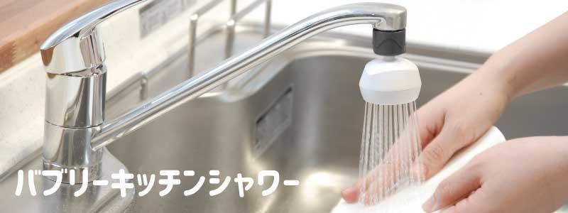 キッチンシャワー使用イメージ