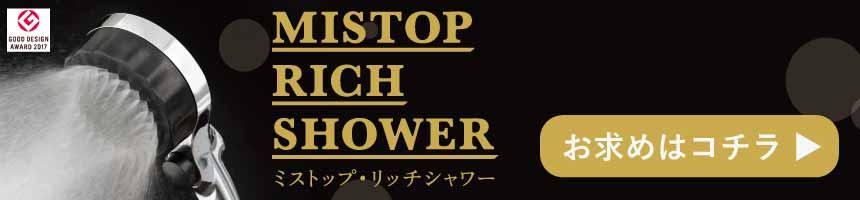 ミストップ・リッチシャワー商品ページへ