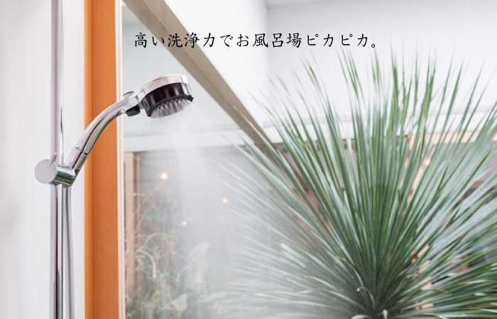 高い洗浄力でお風呂場もピカピカ