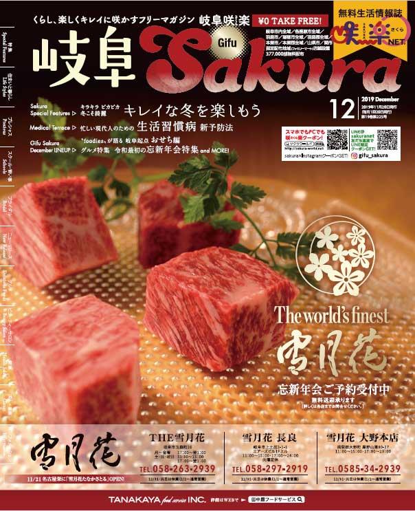 gifusakura表紙