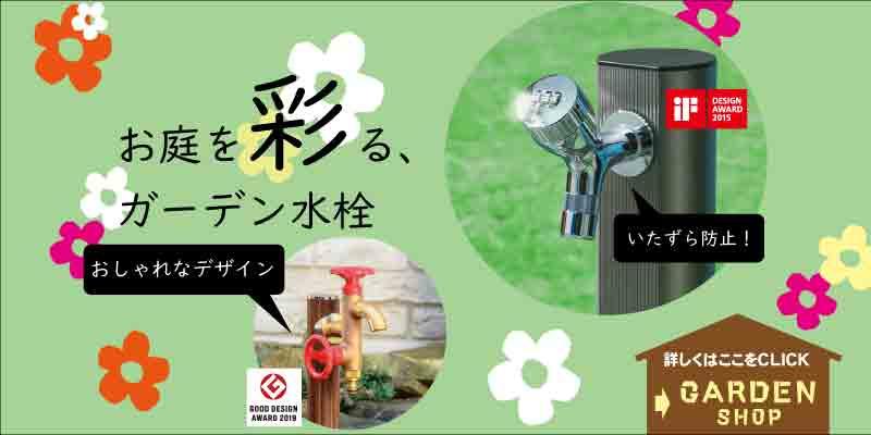 ガーデン水栓画像